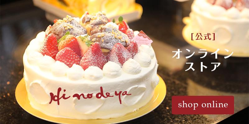 Hinodeya公式オンラインストア