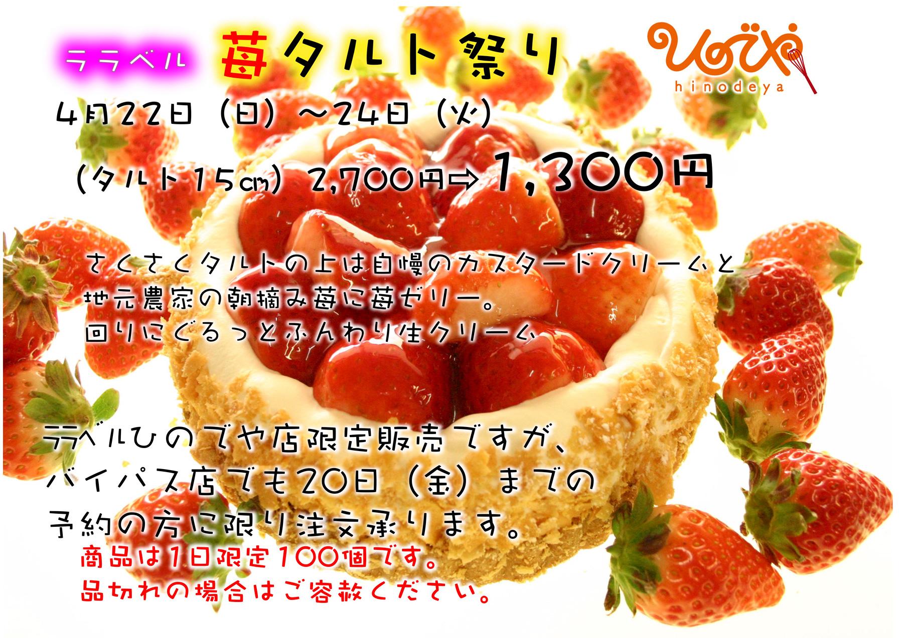 ひのでや 苺タルト祭り