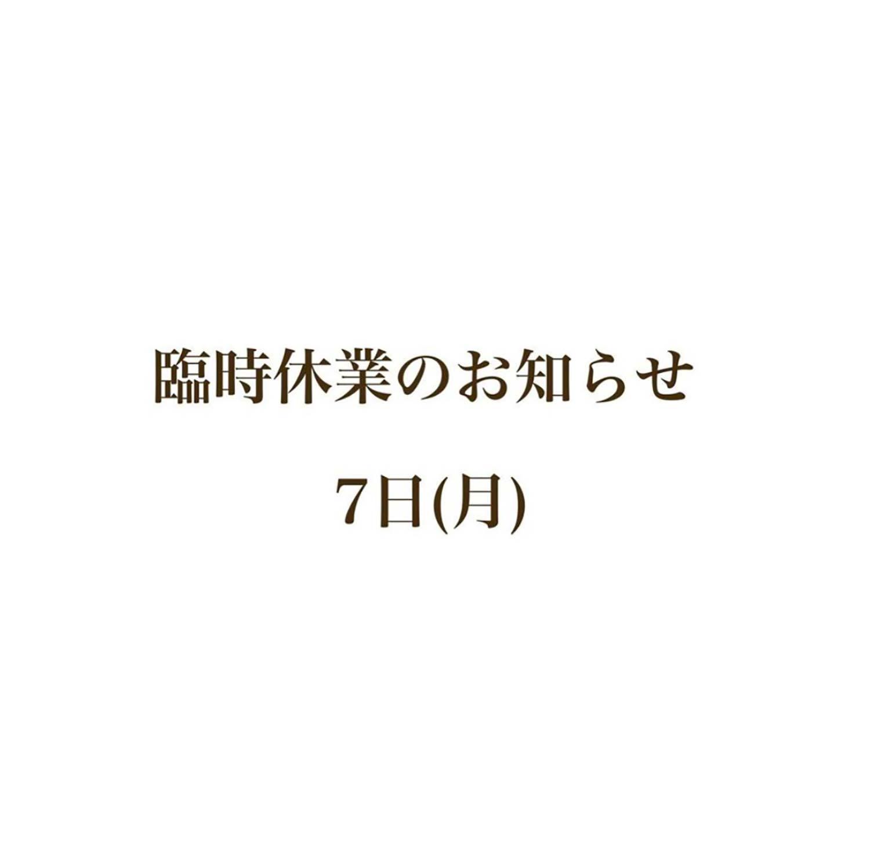 臨時休業のお知らせ(2020年9月7日)