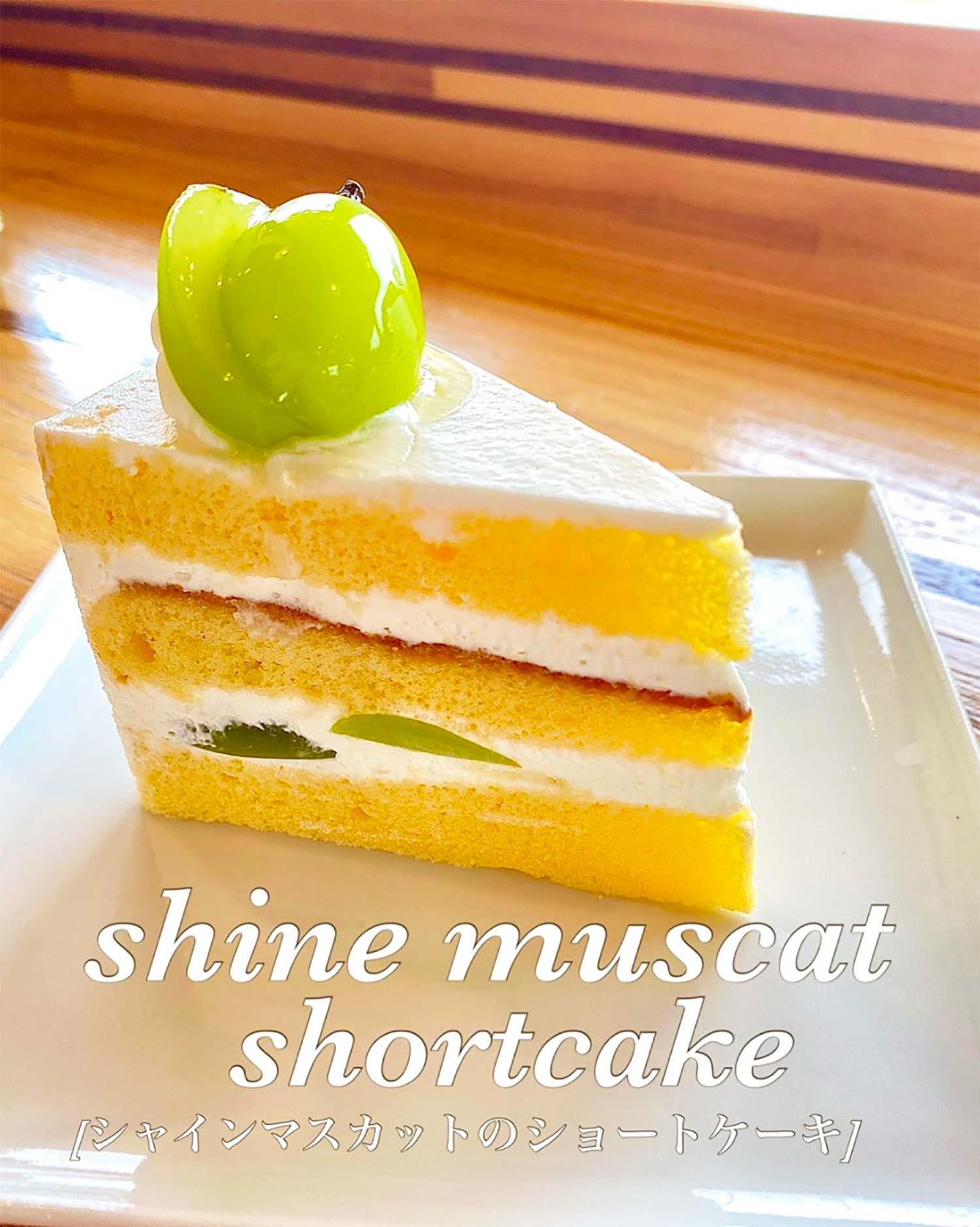 シャインマスカット ショートケーキ
