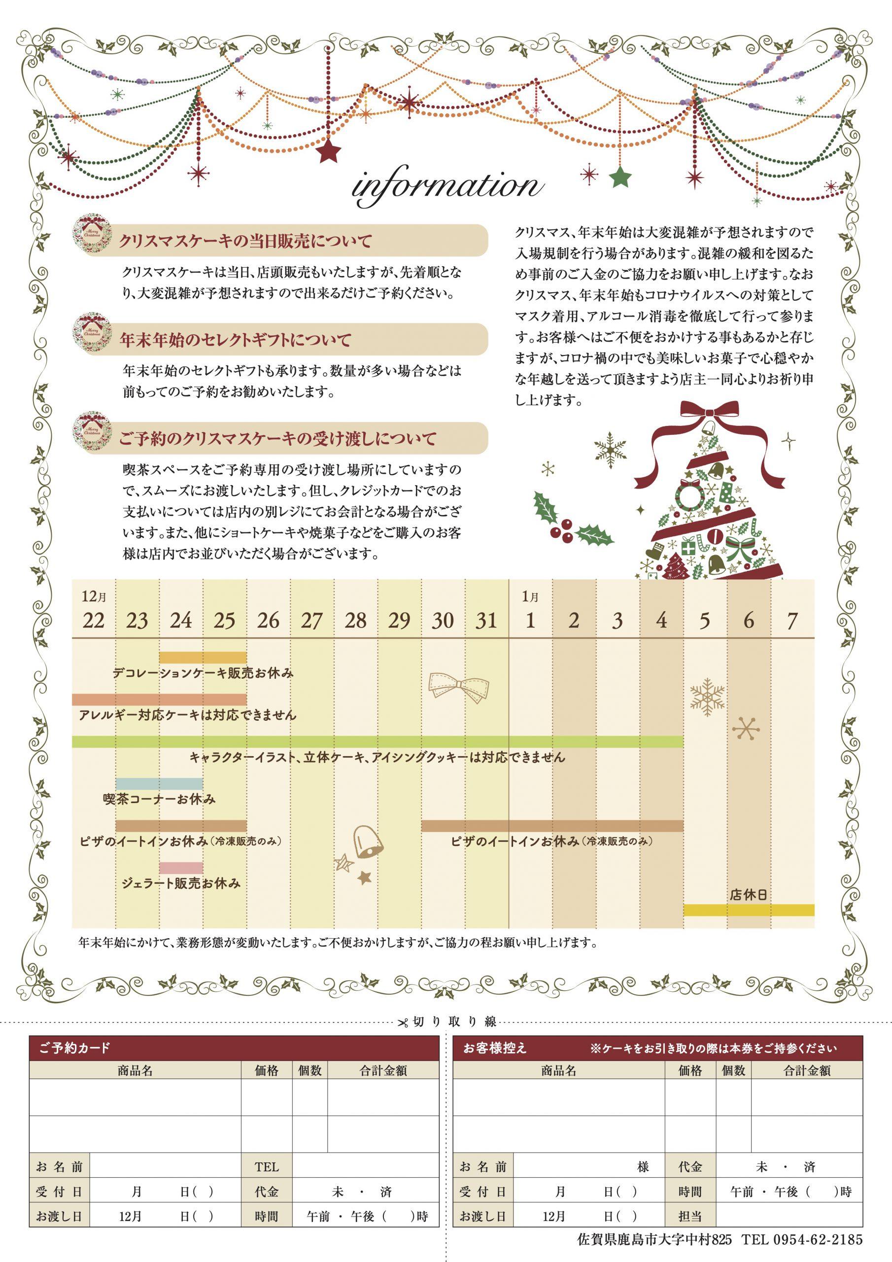 ひのでや クリスマスケーキ2020