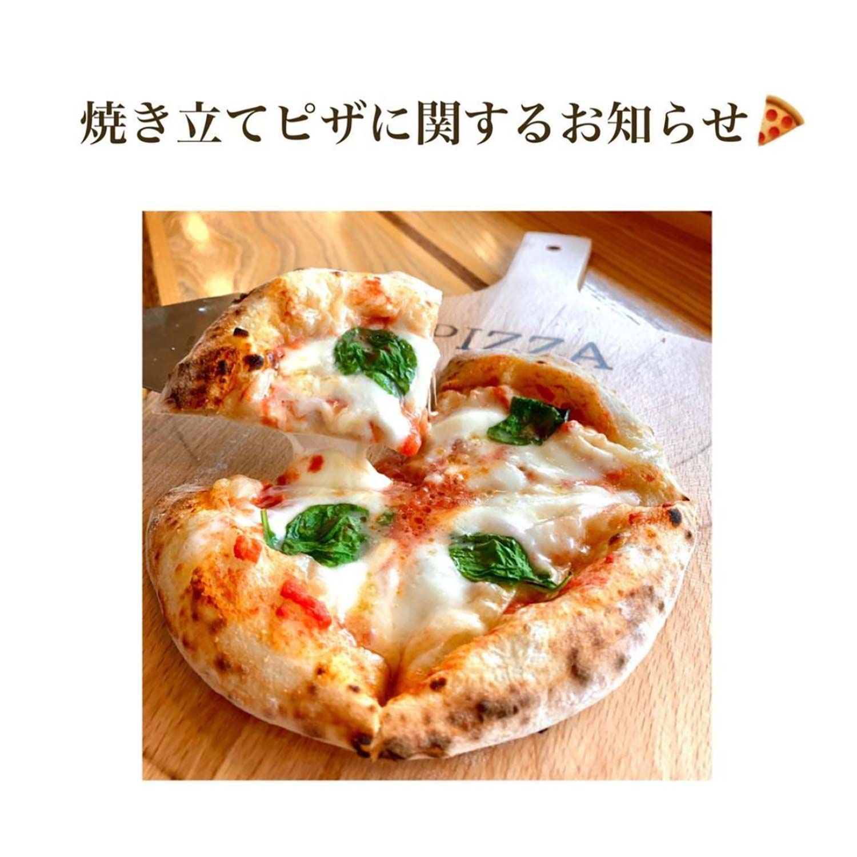焼き立てピザに関するお知らせ