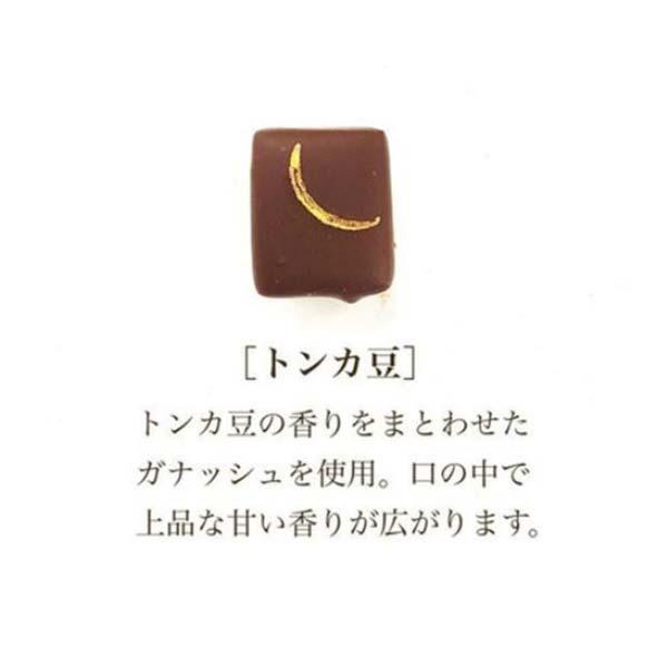 ボンボンショコラ トンカ豆