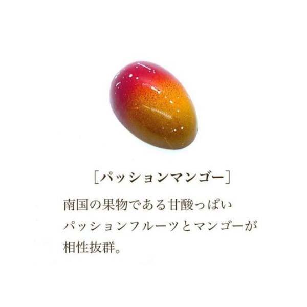 ボンボンショコラ パッションマンゴー