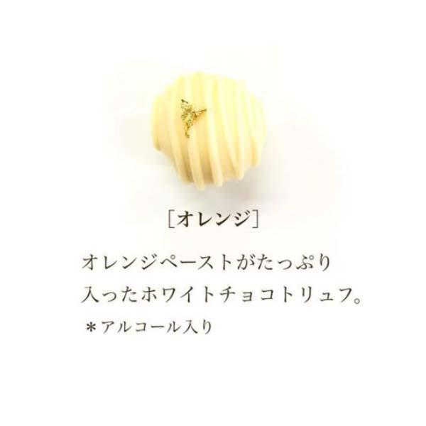 ボンボンショコラ オレンジ