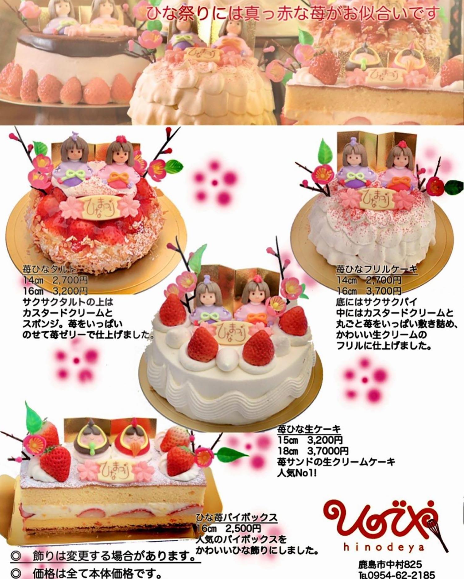 ひな祭りケーキのご案内